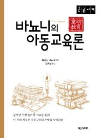 바뇨니의 아동교육론(큰글자책)