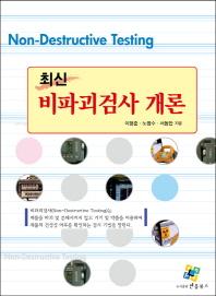 최신 비파괴검사 개론