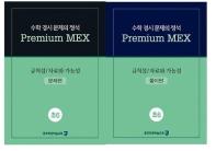 수학 경시 문제의 정석 Premium MEX 초6 규칙성/자료와 가능성
