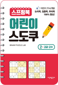 스프링북 어린이 스도쿠. 2(고급 고수)
