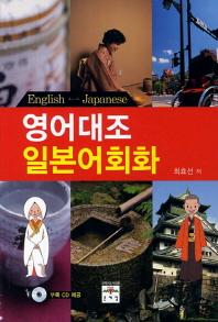 영어대조 일본어회화