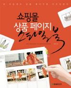 쇼핑몰 상품 페이지 스타일 북