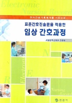 표준간호진술문을 적용한 임상 간호과정