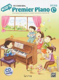 키즈 프리미어 피아노 C 연주곡집