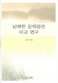 남북한 문학평론 비교 연구