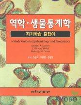역학 생물통계학(자기학습 길잡이)(5th)