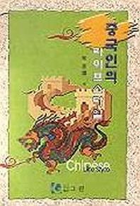 중국인의 라이프스타일