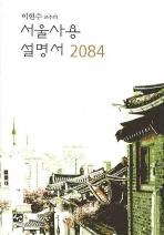 이현수 교수의 서울사용 설명서 2084