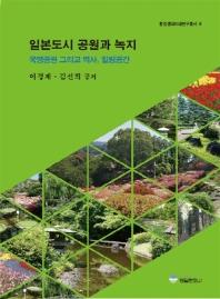 일본도시 공원과 녹지: 국영공원 그리고 역사, 힐링공간