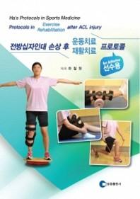 전방십자인대 손상 후 운동치료/재활치료 프로토콜(선수용)