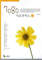 7080 가요피아노. 1