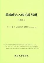 한국현대인물열전 33선(2004년 5월)