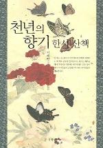 천년의 향기 한시산책