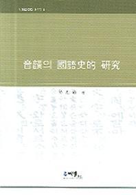 음운의 국어사적 연구