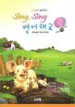 자연이 들려주는 SING SING 영어태교: AROUND THE FARM