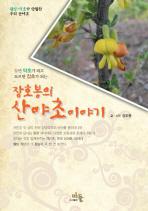 장호봉의 산야초 이야기