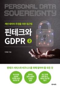 핀테크와 GDPR. 2: 개인 데이터 주권을 위한 접근법