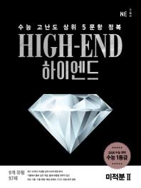 하이엔드(High-End) 고등 미적분2(2019)(2020 수능대비)