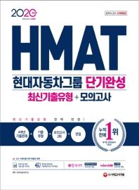 HMAT 현대자동차그룹 단기완성 최신기출유형+모의고사(2020)