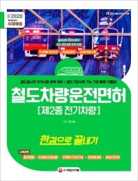 시대에듀 철도차량운전면허 제2종 전기차량 한권으로 끝내기(2020)