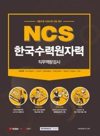 NCS 한국수력원자력 직무역량검사