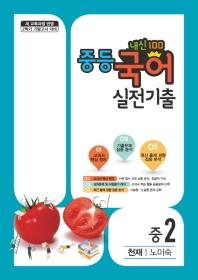 중학 국어 중2-2 기말고사 대비 실전기출(천재 노미숙)(2020)