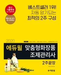 에듀윌 맞춤형화장품 조제관리사 2주끝장(2020)