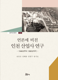 언론에 비친 인천 산업사 연구