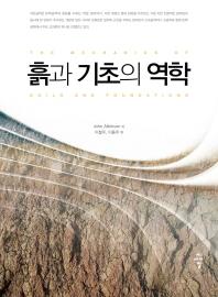 흙과 기초와 역학