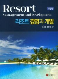리조트 경영과 개발