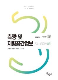 측량 및 지형공간정보 기사 산업기사 실기(2021)