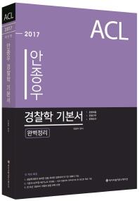ACL 안종우 경찰학 기본서(2017)