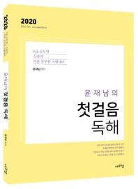 윤재남의 첫걸음 독해(2020)