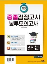 중졸 검정고시 봉투모의고사 3회분(2020 시험대비)