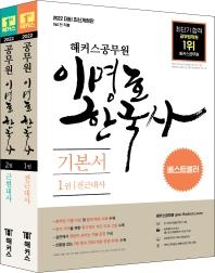 해커스공무원 이명호 한국사 기본서 세트(2022)