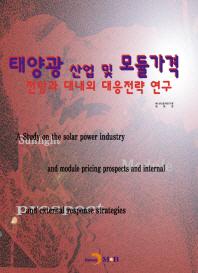 태양광 산업 및 모듈가격 전망과 대내외 대응전략 연구