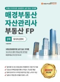 토지자산관리(매경부동산자산관리사 부동산FP 2차)(2020)