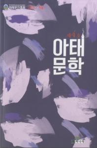 아태문학(2018 겨울 제4호)