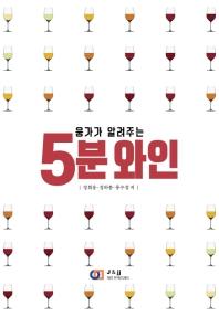 웅가가 알려주는 5분 와인