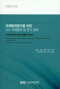 국제범죄방지를 위한 UN.국제협력 및 연구(XIII):아시아지역 범죄 및 형사사법통계 구축사업