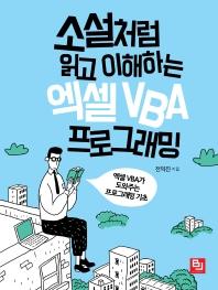 소설처럼 읽고 이해하는 엑셀 VBA 프로그래밍
