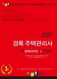 관계법규 출제예상문제(주택관리사 2차)(2020)