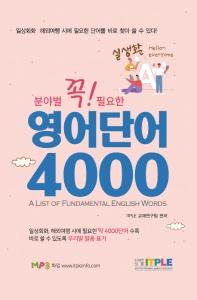 영어단어 4000