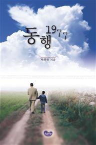 동행(1977)