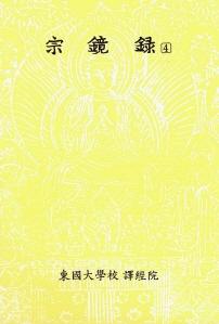 한글대장경 109 사전부9 종경록4 (宗鏡錄