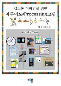 캡스톤 디자인을 위한 아두이노 Processing 코딩
