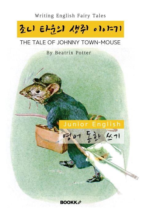 조니 타운의 생쥐 이야기 - 영어 동화 쓰기 : THE TALE OF JOHNNY TOWN-MOUSE (컬러판)