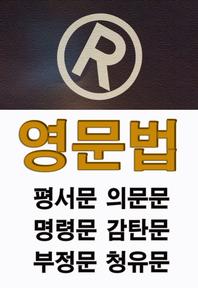 영문법 평서문 의문문 명령문 감탄문 부정문 청유문