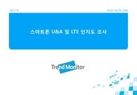 스마트폰 U&A & LTE 관련 조사(2011)
