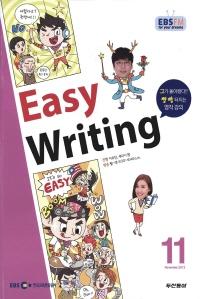 EBS FM 라디오 이지 라이팅(Easy Writing) (방송교재 2013년 11월)
